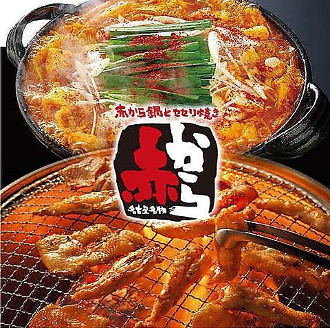 旨辛の名物「赤から鍋」をはじめ、名古屋の絶品料理が所狭しと並びます☆