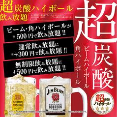 個室居酒屋 しだれ 福島駅前店のコース写真