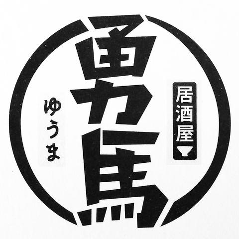 居酒屋 勇馬 鳩ヶ谷店