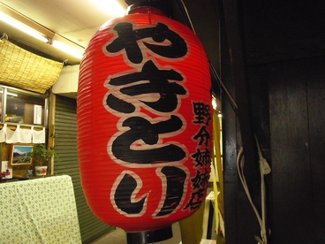 天昇 鎌倉の雰囲気1