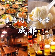 中華料理 成都 東高円寺店の特集写真