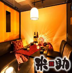 旬菜と海鮮の店 米助 よねすけ 新宿総本店の雰囲気1