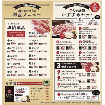 個別焼肉 ジャスト肉のおすすめ料理1
