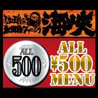 オリジナル料理40種類以上がALL¥500均一★