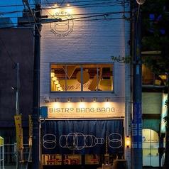 ビストロ バンバン 札幌の特集写真