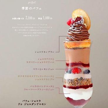 SALON BAKE&TEA サロンベイク&ティーのおすすめ料理1