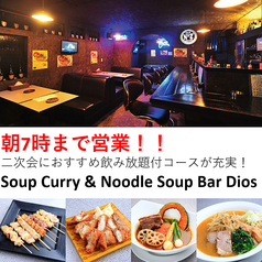 Soup Curry&Noodle Soup Bar Dios バー ディオスの写真