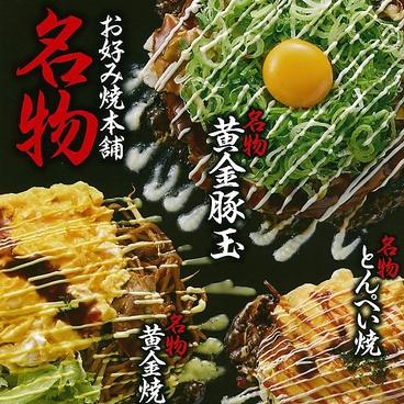 お好み焼本舗 新潟近江店のおすすめ料理1