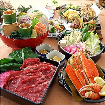 はなの舞 新鎌ヶ谷店のおすすめ料理1