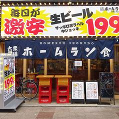 大衆酒場 居酒屋 ホームラン食堂 小倉店の特集写真