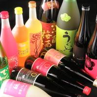 店主厳選飲みやすい果実酒、種類豊富にございます!