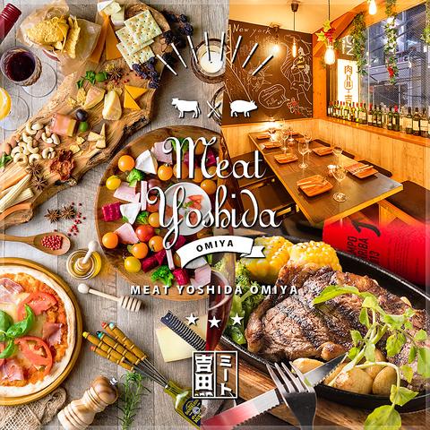 肉バル×チーズタッカルビ ミート YOSHIDA 大宮駅前店