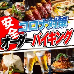 居酒屋 満腹バル 新潟店の特集写真