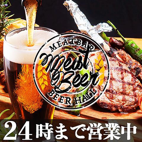 上野駅近!個室で味わう「肉」&「ビール」