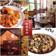 龍盛菜館 水天宮前の写真