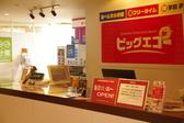 ビッグエコー BIG ECHO 美須々店 カラオケの詳細