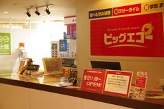 ビッグエコー BIG ECHO 美須々店 カラオケの写真