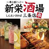 串と酎ハイ 新栄酒場 三条店の写真