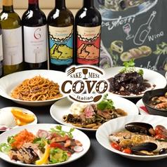 酒とメシのイタリアンCOVO 栄店の写真