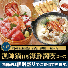 目利きの銀次 蓮田東口駅前店のコース写真