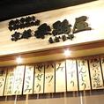 京都駅徒歩1分の当店では、貸切は最大60名様までの貸切でのご利用がいただけます。ご利用可能人数は50名様~60名様までです。詳しい内容やご説明、ご相談などは当店にご連絡ください。京都駅方面で貸切でのご宴会をお探しなら京都季鶏屋をご利用下さい。