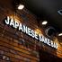 日本酒バル 富士屋のロゴ