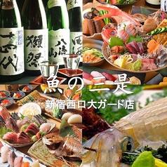 魚の三是 新宿西口大ガード店イメージ