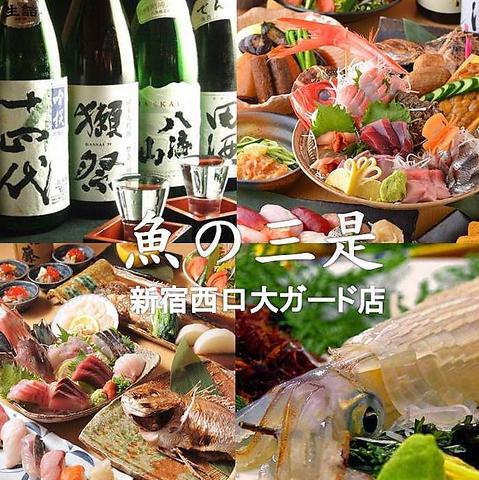 朝獲れ鮮魚と生日本酒を楽しめる!30年の朝どれ歴史を誇る人気居酒屋♪宴会にお勧め!