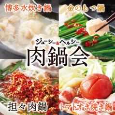 温野菜 長崎花丘店の特集写真