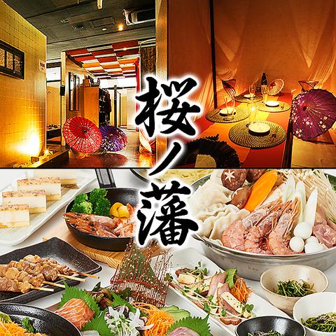 飲み放題充実×全席個室 個室居酒屋 桜の藩 東京オペラシティ店 何名でも個室の居酒屋