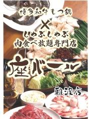 肉の寿司×肉×魚 座バール 難波店の写真
