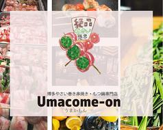 野菜串巻き屋 Umacomeon うまかもんの写真
