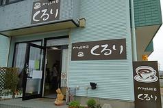 カフェ&雑貨くるりの写真