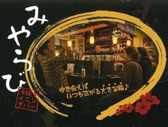 沖縄料理 みやらびの画像