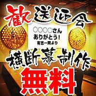 【横断幕】無料で作成!主役様へのサプライズ!