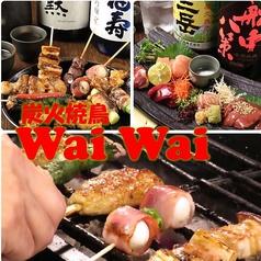炭火焼鳥 Wai Wai ワイワイの写真