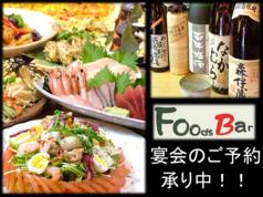 フーズバー FoodsBarの写真