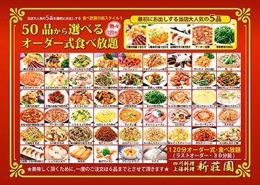 新荘園 水道橋・飯田橋アイガーデンテラス店のおすすめ料理1