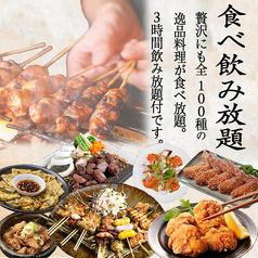 完全個室と京都の恵み 蔵の舞 新宿店のおすすめ料理1