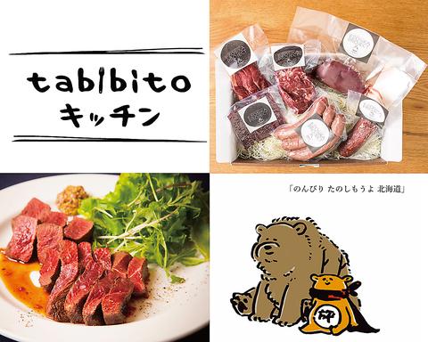 tabibitoキッチン