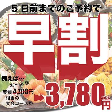 魚民 妙典駅前店のおすすめ料理1