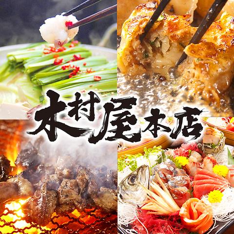 武蔵小杉駅前1分 個室 九州料理 もつ鍋 馬刺ししゃぶしゃぶ お刺身 焼きとん ビール