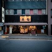 魚旬 浜松町店の雰囲気3