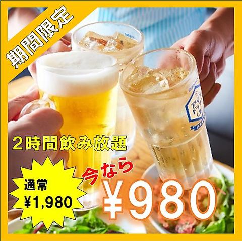 【期間限定】2時間単品飲み放題1,980円⇒980円(税別)