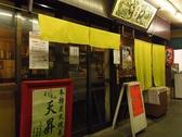 天昇 鎌倉の雰囲気3