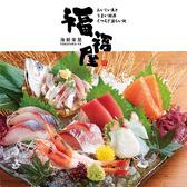福福屋 茅野西口駅前店の詳細