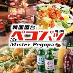 韓国屋台 Mr.ペゴパッの写真