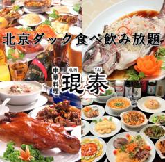 中華料理 クンタイ KUNTAIの写真