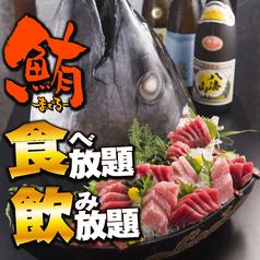 MAGURO DINING マグロダイニング 新宿本店のコース写真