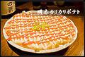 料理メニュー写真チーズエッグ/明太カリカリポテト/納豆オムレツ
